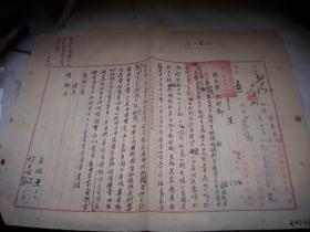 【2】1950年-黄委会王化云等至中央水利部部长【傅作义】毛笔公文底稿.8开一张
