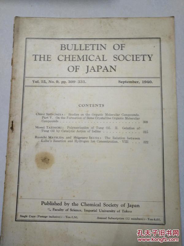 民国时期日本出版的英文版 欧文日本化学会志 第十五卷 第九号