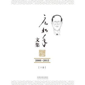 应松年文集(2006-2015)