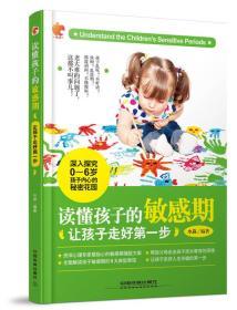 读懂孩子的敏感期——让孩子走好第一步