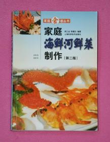 家庭海鲜河鲜菜制作(第二版)