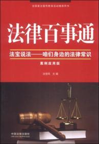 法律百事通(案例应用版)