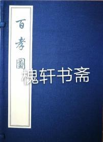 百孝图(一函二册)