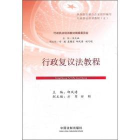 行政复议法教程