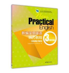 新編實用英語聽力教程-3-第四版