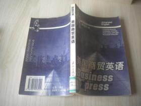原版引进:美国商贸英语