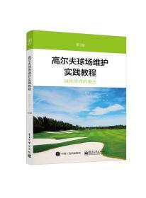 高尔夫球场维护实践教程(第3版)