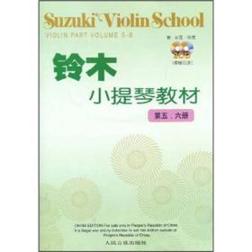 正版微残-缺光盘-铃木小提琴教材(第5-6册)(原版引进)CS9787103035900