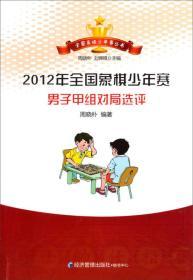 2012年全国象棋少年赛 男子甲组对局选评