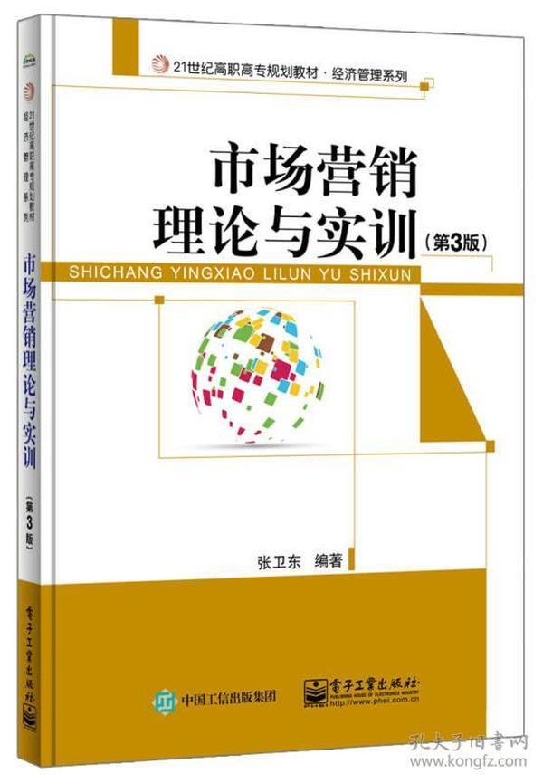 市场营销理论与实训(第3版)