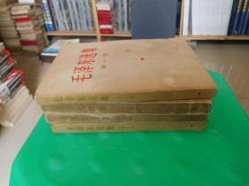 毛泽东选集1--4卷 品如图  出版时间和印刷时间不一致  货号96-9