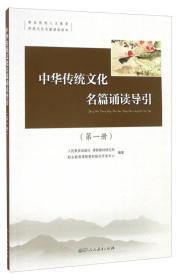 中华传统文化名篇诵读导引(第一册 附光盘)