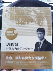 唐彩斌与能力为重的小学数学