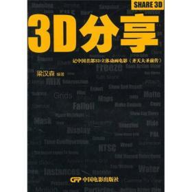 3D分享:记中国首部3D立体动画电影《齐天大圣前传》