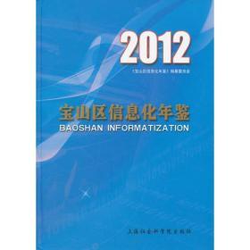 宝山区信息化年鉴(2012)
