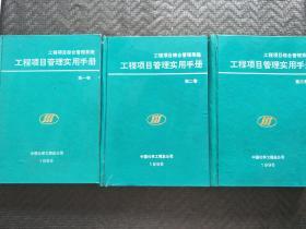 工程项目管理实用手册(第一、二、三卷,全3卷)精装  精装 品好 书品如图 避免争议