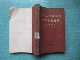 中华人民共和国经济法规选编1982 下