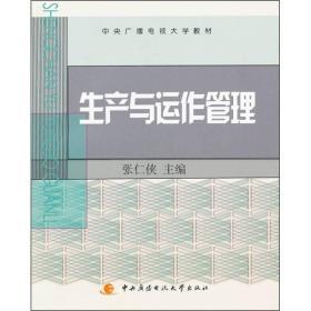 中央广播电视大学教材:生产与运作管理