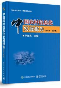 正版】2014-2015-中国农村信息化发展报告