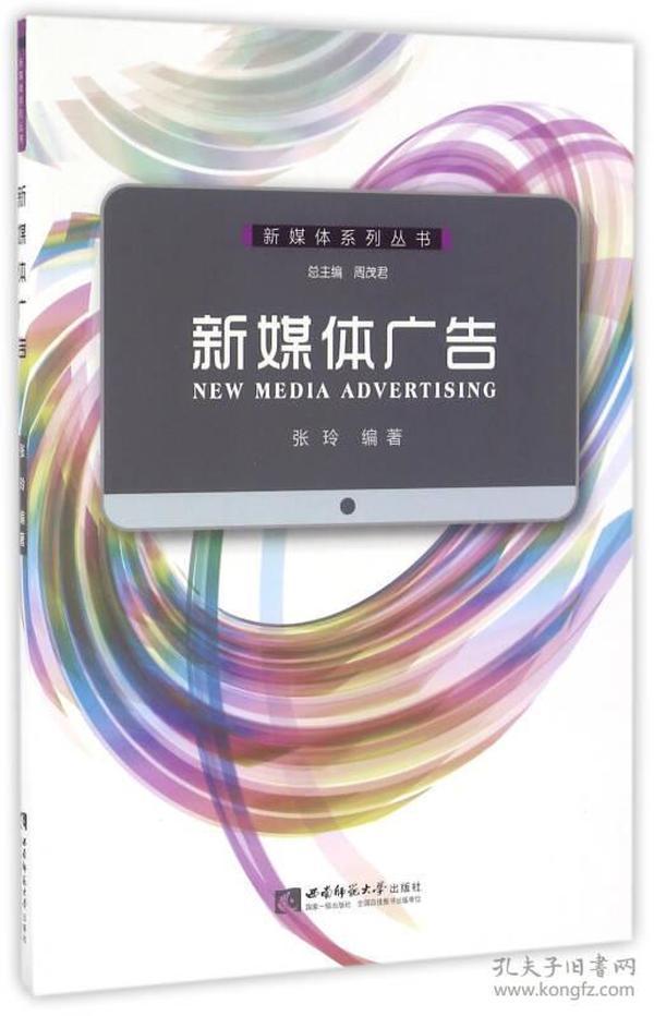新媒体广告