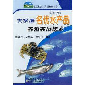 大水面名优水产品养殖实用技术(养殖业篇)