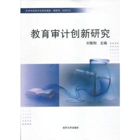 教育审计创新研究