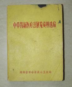 中草药新医疗法展览资料选编    1970