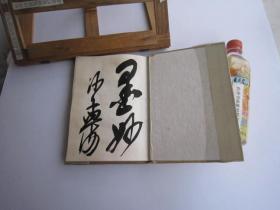 1975年初版  全国包快递:沙孟海签名本,花鸟梅兰竹菊画法.