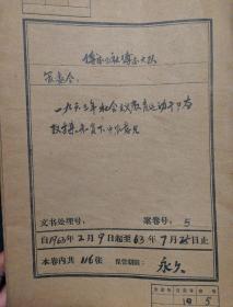 一九刘三年社会主义教育运动干部整改方案和贫下中农意见(四清运动)