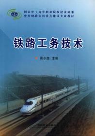 铁路工务技术