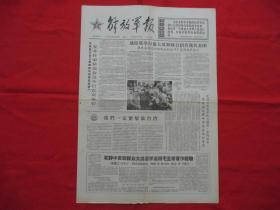 解放军报。1966年6月27日。4版。亚非作家会议今日在京举行。我们一定要解放台湾。初升的太阳===大庆职工家属大破资产阶级'权威'的演出。在武汉地区宣教系统学习毛主席著作经验交流会上的发言==夏菊花