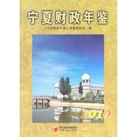 宁夏财政年鉴2010