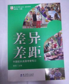 教育家书院丛书·游学系列·差异差距:中国校长美国考察笔记
