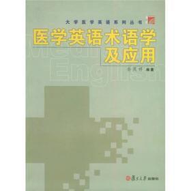 医学英语术语学及应用