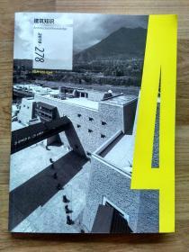 建筑知识 月刊 2018年第四期 总278期