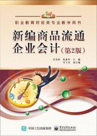 新編商品流通企業會計(第2版)