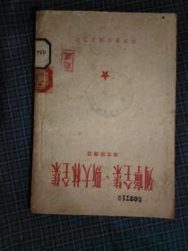 列宁全集斯大林全集 俄文版简目