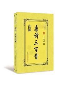 中华传统经典解读:唐诗三百首诠解