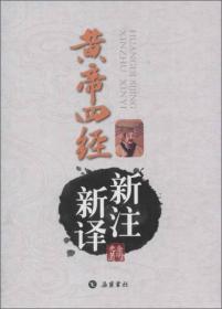 【正版全新】黄帝四经新注新译