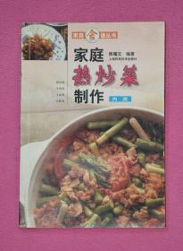 家庭热炒菜制作(肉类)