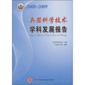 2008-2009兵器科学技术学科发展研究报告