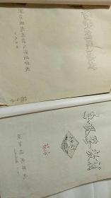 风琴(钢琴教材)、手风琴教材 两本合售有音乐家杨心泉老师签名油印