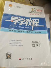 2019高考总复习导学教程.新课标数学【理科】