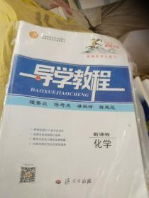 2019高考总复习导学教程.新课标化学