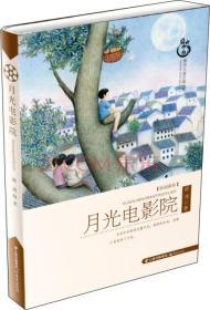 盛世中国:原创儿童文学大系 月光电影院