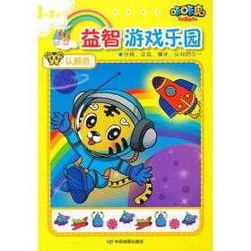 咔咔虎益智游戏乐园·认颜色(1-2岁)