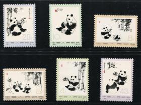 编号57-62/N57-62 熊猫 邮票上品保真