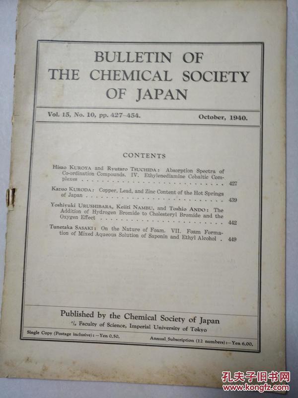 民国时期日本出版的英文版 欧文日本化学会志 第十五卷 第十号