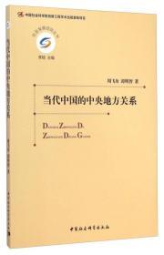 正版SZ当代中国的中央地方关系(创新工程)