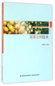 南果北种技术-服务三农/农产品深加工技术丛书